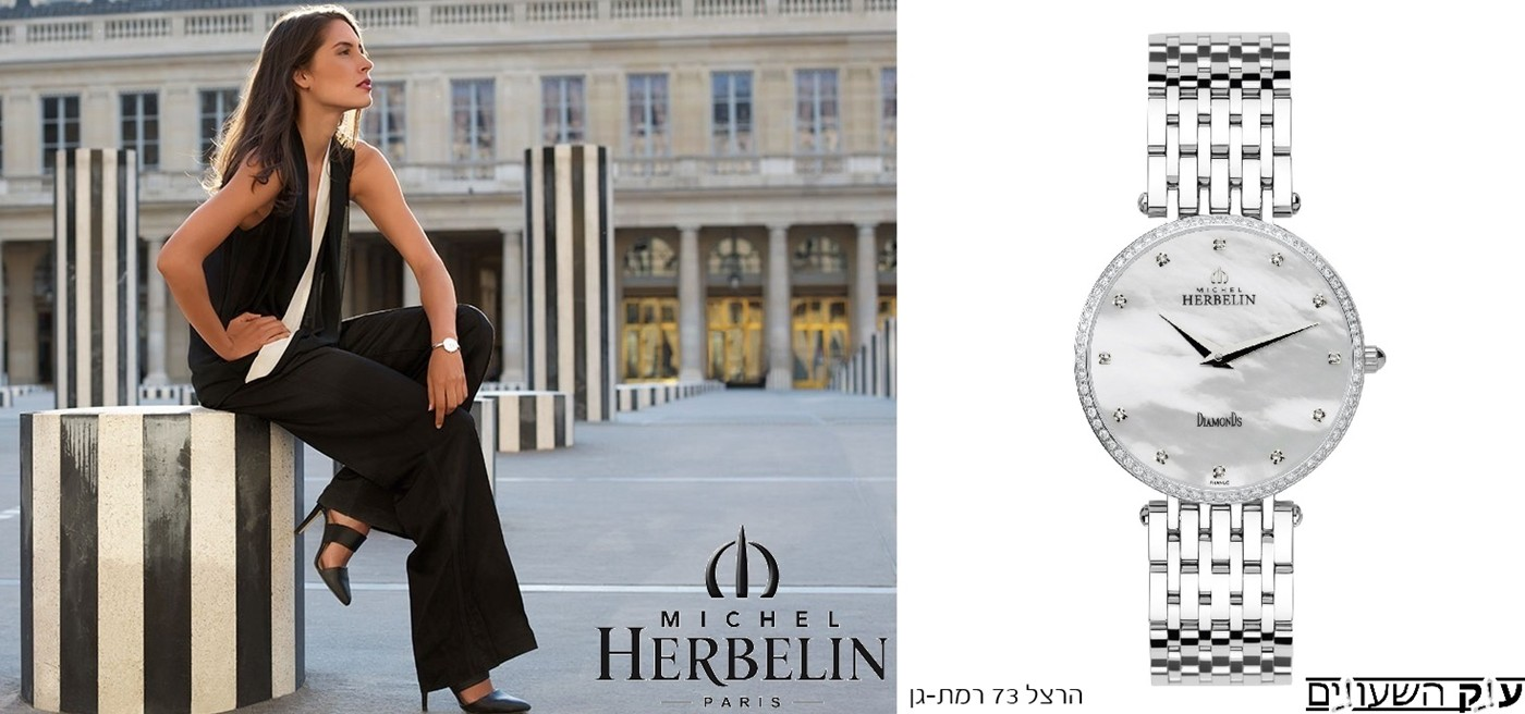 Michel Herbelin Watches שעוני מישל הרבלין