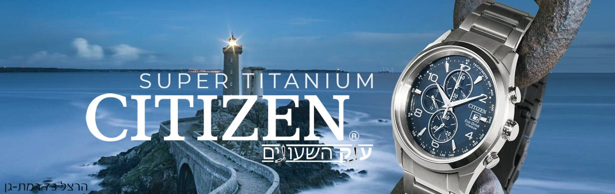Citizen Watches שעוני סיטיזן